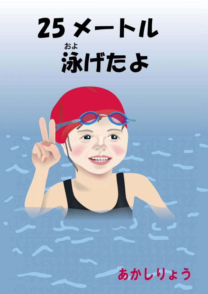 絵本『25メートル泳げたよ』の表紙
