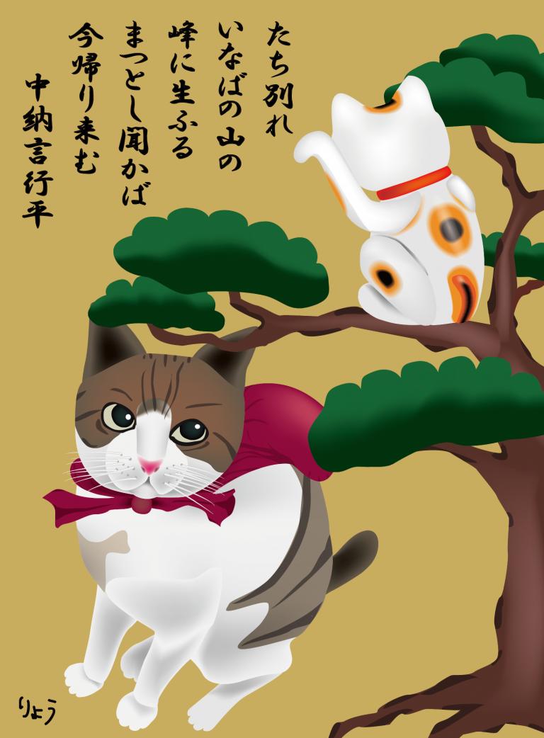 招き猫を見るネコ:「立ち別れいなばの山の峰に生ふる まつとし聞かば今帰り来む」 ストーリー