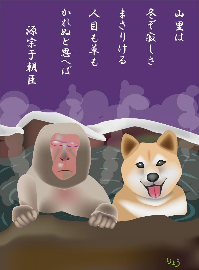 犬猿の温泉入浴:「山里は冬ぞ寂しさまさりける 人目も草もかれぬと思へば」 ストーリー