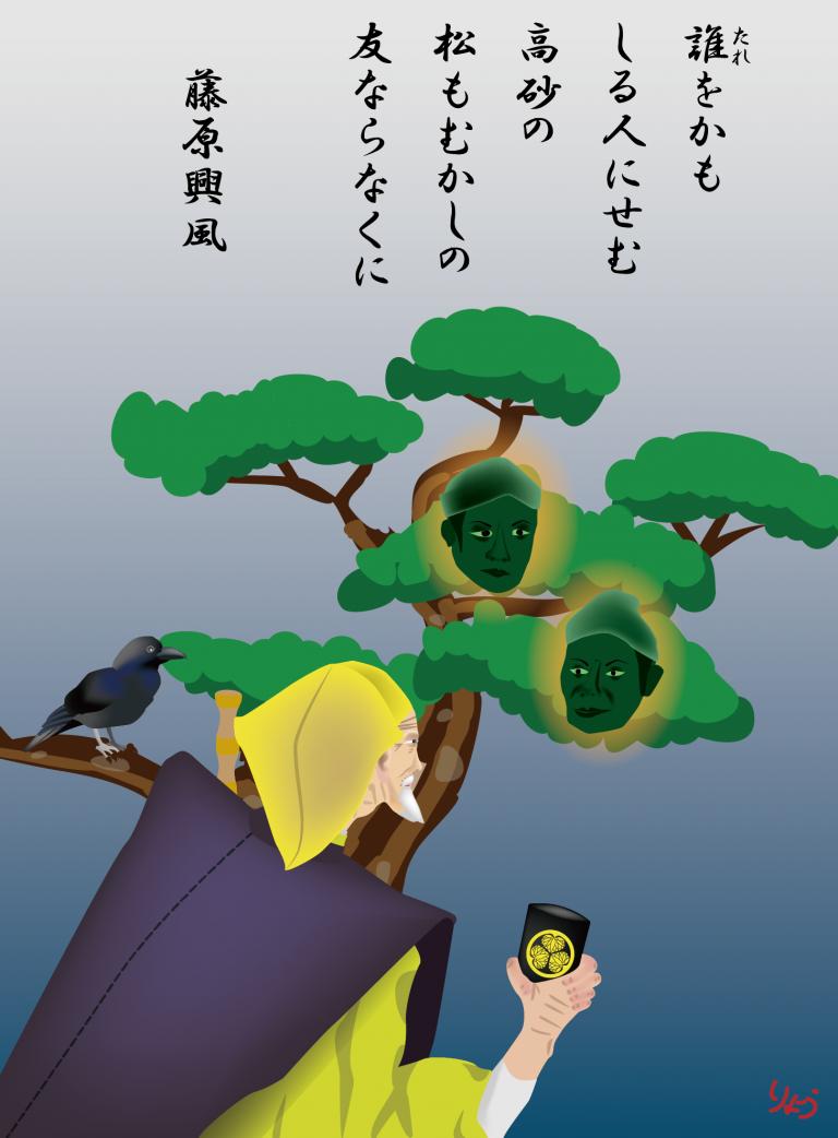 孤独の水戸黄門: 「誰をかも知る人にせむ高砂の 松も昔の友ならなくに」 ストーリー