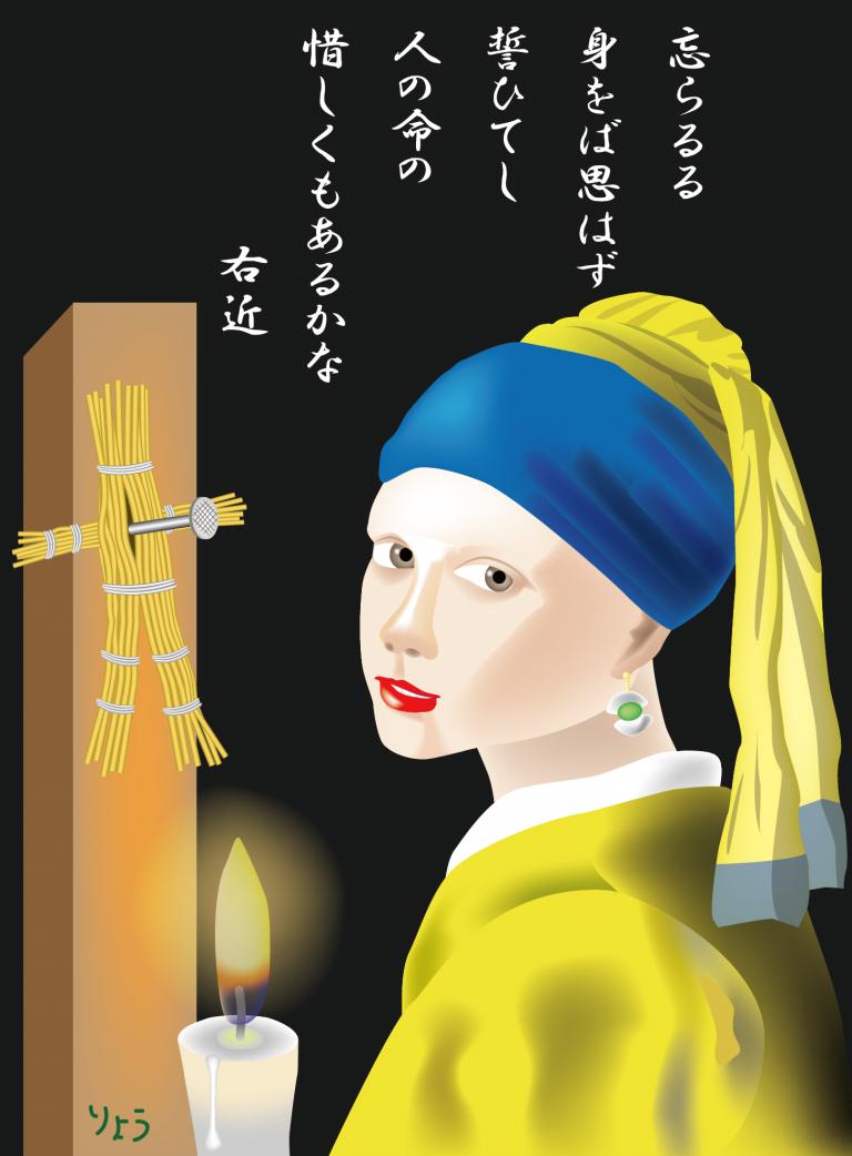 呪っている真珠の耳飾りの少女:「忘らるる身をば思はず誓ひてし 人の命の惜しくもあるかな」 ストーリー