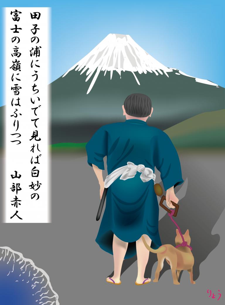 富士山を眺める西郷どん:「田子の浦にうち出でて見れば白妙の 富士の高嶺に雪は降りつつ」 ストーリー
