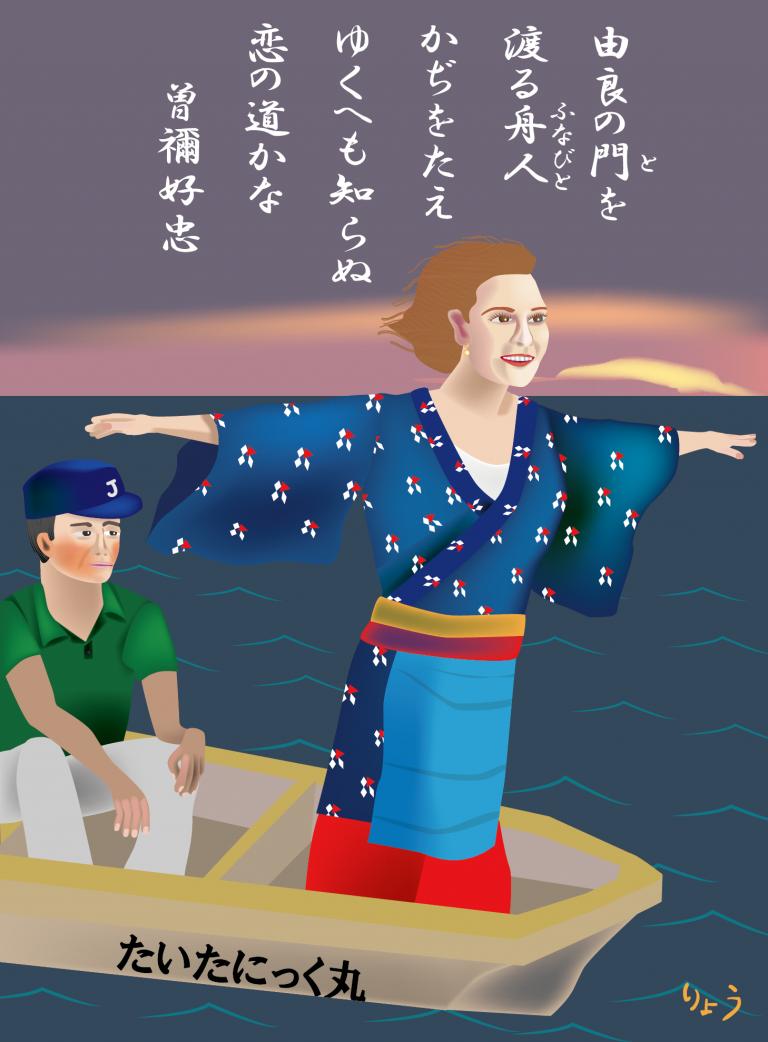 タイタニック:「由良の門を渡る舟人かぢを絶え ゆくへも知らぬ恋のみちかな」ストーリー