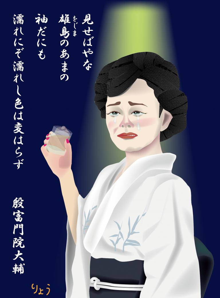 悲しい酒:「見せばやな雄島の海人の袖だにも 濡れにぞ濡れし色は変はらず」のストーリー