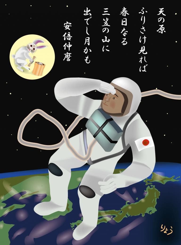 宇宙遊泳:「天の原ふりさけ見れば春日なる 三笠の山に出でし月かも」ストーリー