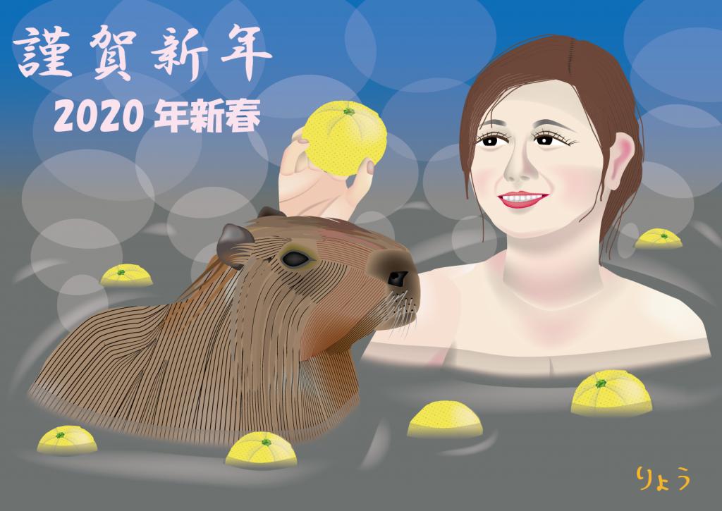 カピバラと露天風呂:2020年新年のあいさつ