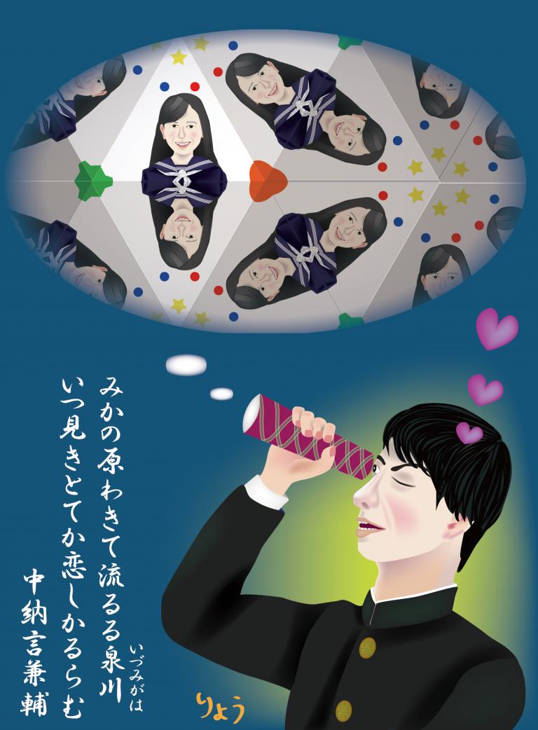 恋の万華鏡:「みかの原わきて流るる泉川 いつ見きとてか恋しかるらむ」のストーリー