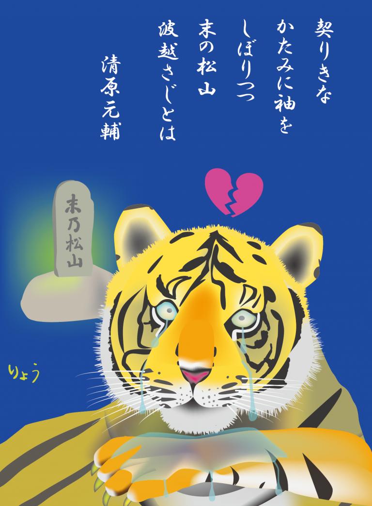 トラの涙:「契りきなかたみに袖をしぼりつつ 末の松山波越さじとは」のストーリー