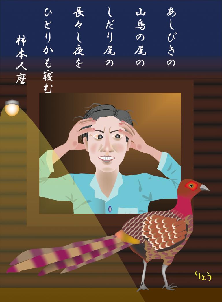 山小屋のひとり寝:「あしびきの山鳥の尾のしだり尾の 長々し夜をひとりかも寝む」のストーリー