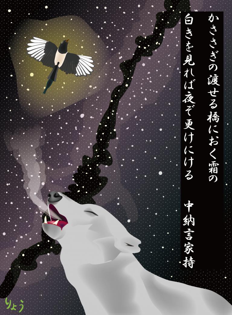 オオカミの遠吠え:「かささぎの渡せる橋におく霜の 白きを見れば夜ぞ更けにける」のストーリー