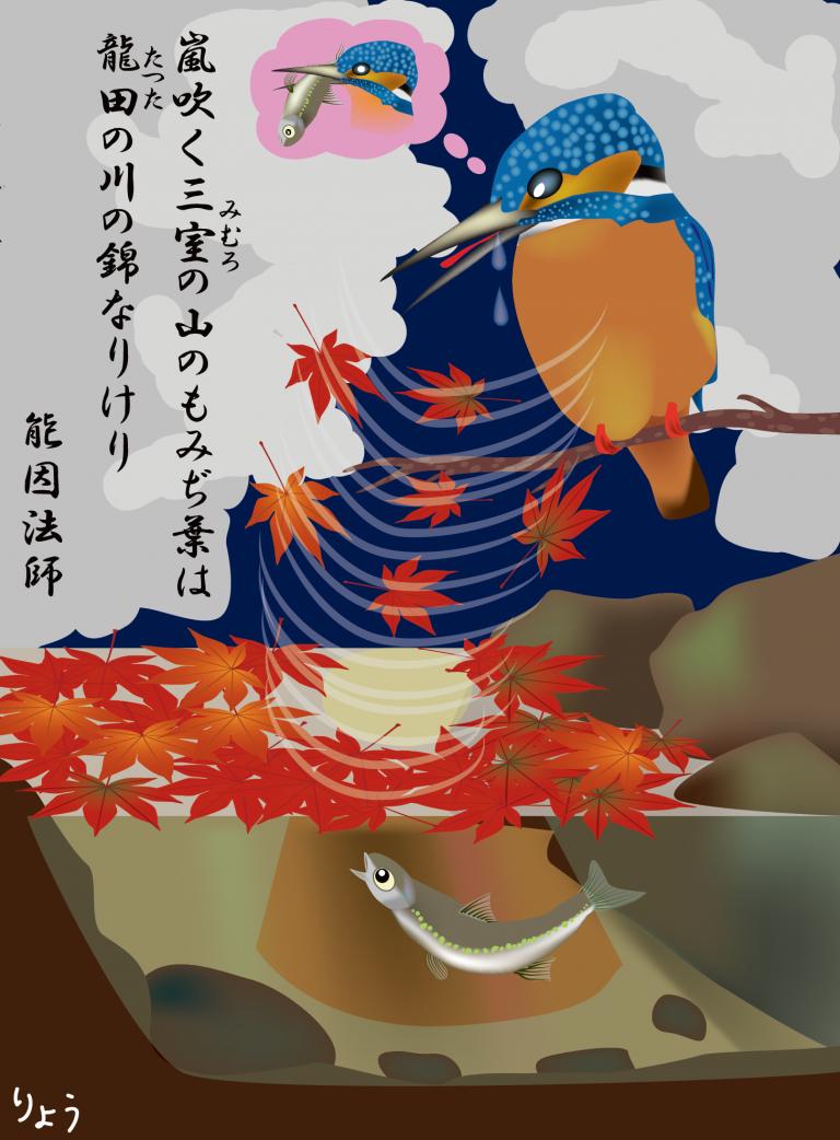 カワセミのチャンス到来:「嵐吹く三室の山のもみぢ葉は 竜田の川の錦なりけり」のストーリー