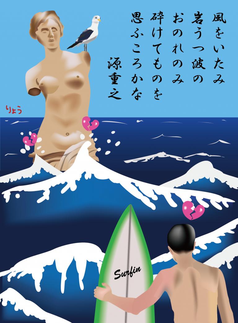 愛の女神に砕け散る:「風をいたみ岩うつ波のおのれのみ 砕けてものを思ふころかな」のストーリー