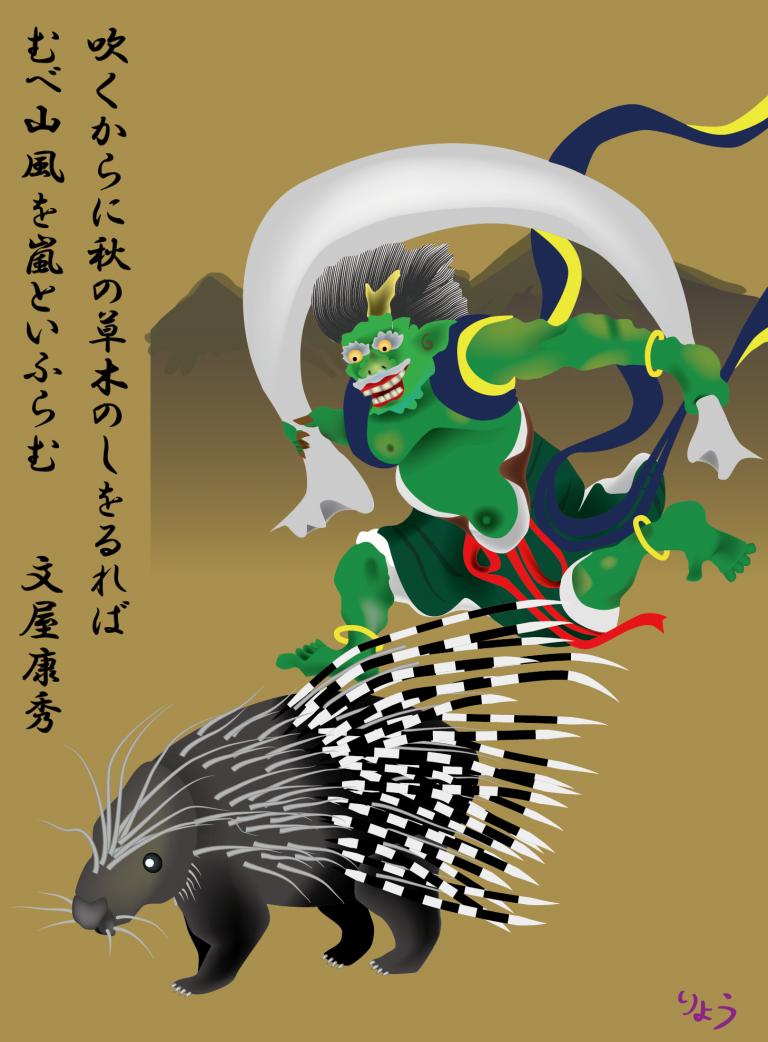 風神とヤマアラシ:「吹くからに秋の草木のしをるれば むべ山風を嵐といふらむ」のストーリー