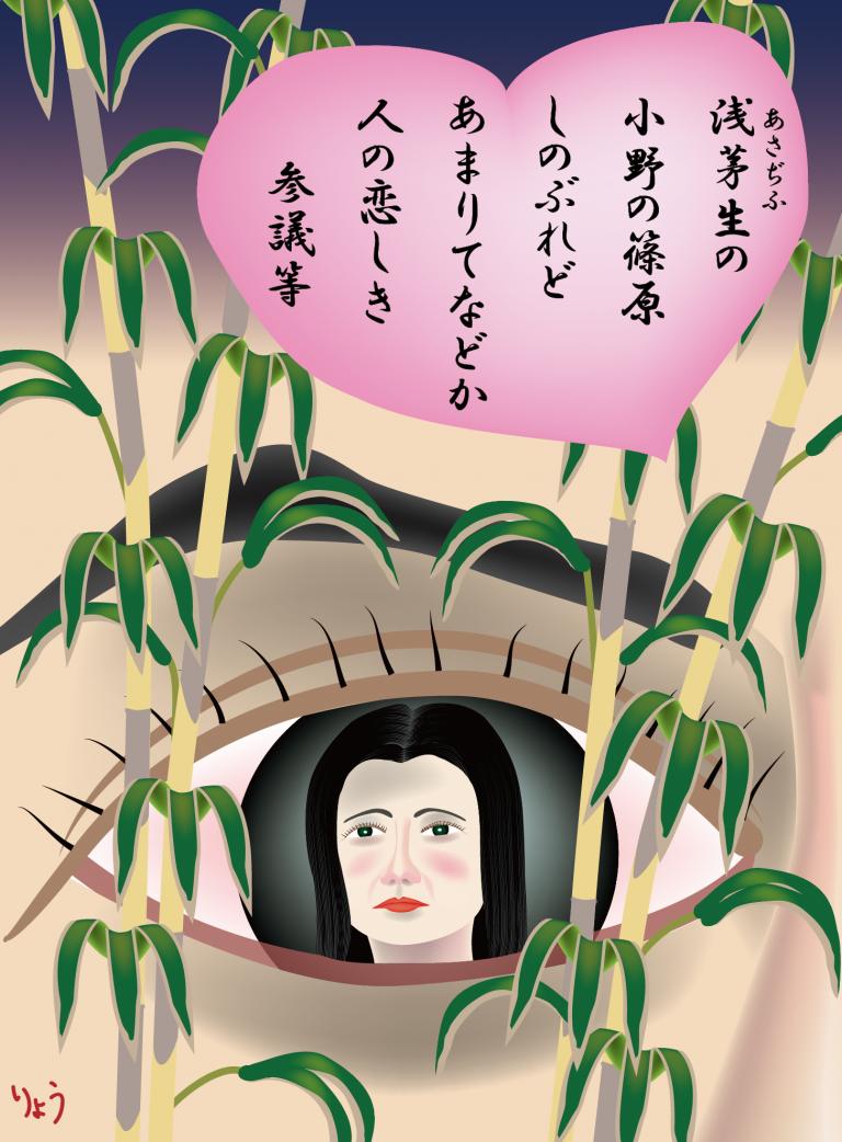 忍ぶ恋:「浅茅生の小野の篠原しのぶれど あまりてなどか人の恋しき」のストーリー