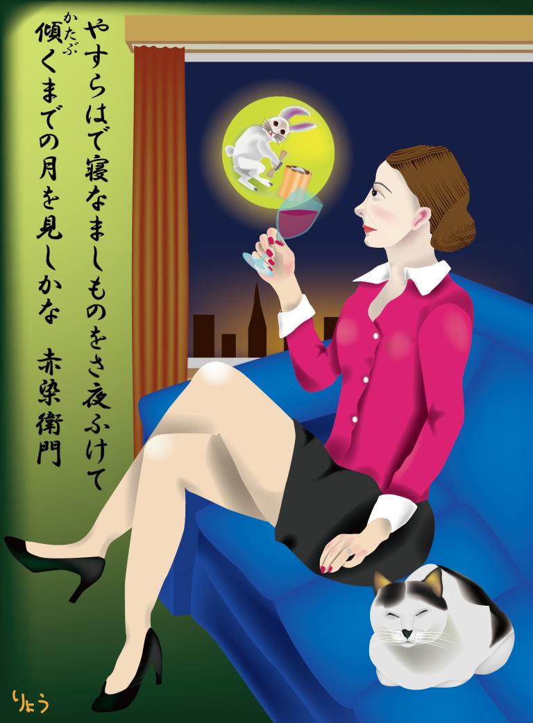 ワインを飲みながら待ちぼうけ:「やすらはで寝なましものをさ夜ふけて 傾くまでの月を見しかな」のストーリー