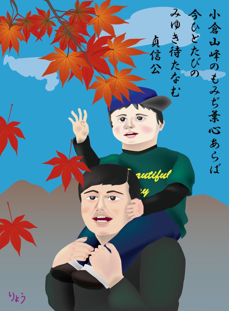肩車で紅葉を見る:「小倉山峰の紅葉葉心あらば 今ひとたびのみゆき待たなむ」のストーリー
