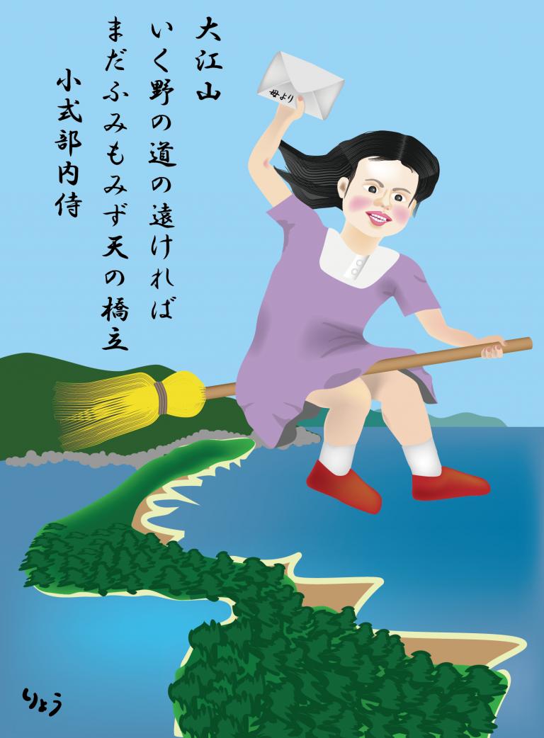 魔女の宅急便:「大江山いく野の道の遠ければ まだふみも見ず天の橋立」のストーリー