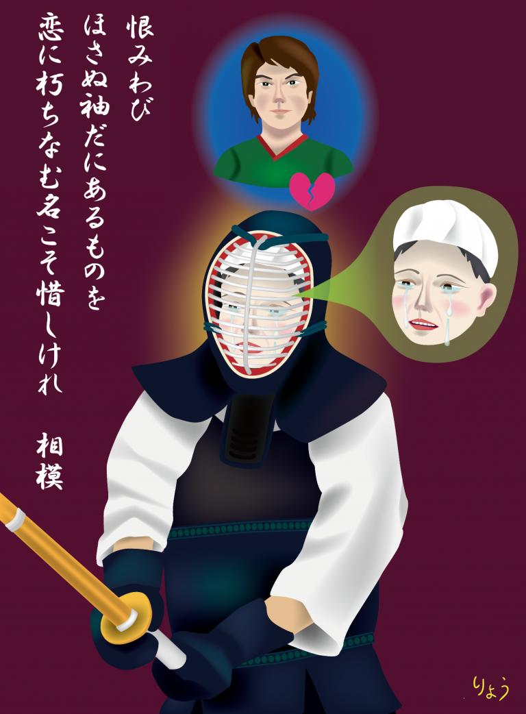 剣道女子の失恋:「恨みわびほさぬ袖だにあるものを 恋に朽ちなむ名こそ惜しけれ」のストーリー