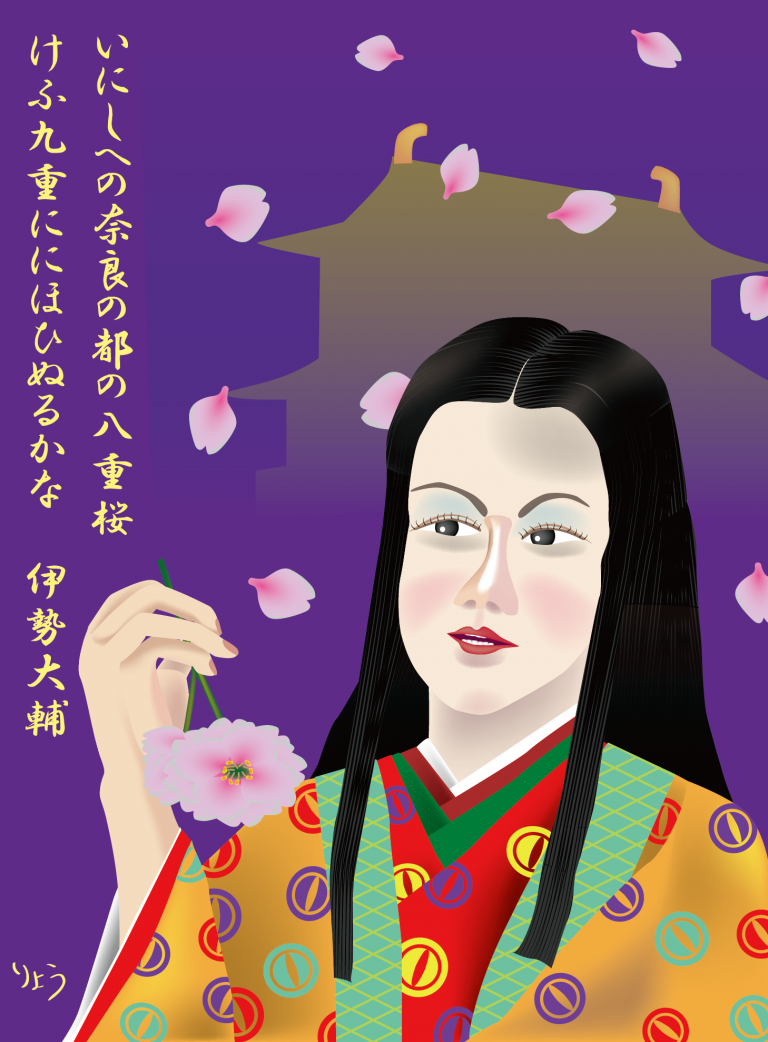 伊勢大輔 奈良の都:「いにしへの奈良の都の八重桜 けふ九重ににほひぬるかな」のストーリー