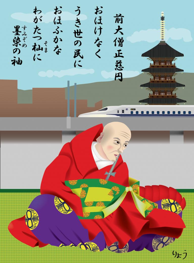 慈円 僧 京都:「おほけなくうき世の民におほふかな わが立つ杣に墨染の袖」のストーリー